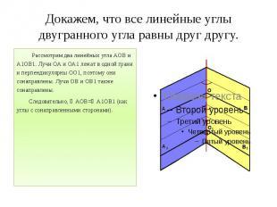 Докажем, что все линейные углы двугранного угла равны друг другу. Рассмотрим два