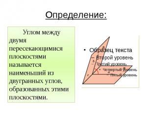 Определение: Углом между двумя пересекающимися плоскостями называется наименьший