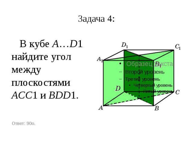Задача 4: В кубе A…D1 найдите угол между плоскостями ACC1 и BDD1.