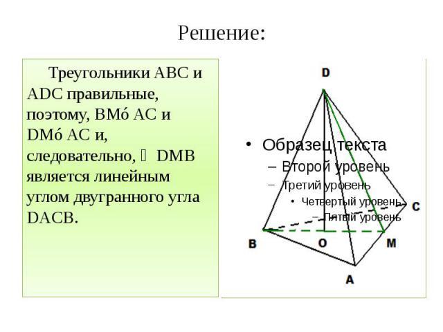 Решение: Треугольники ABC и ADC правильные, поэтому, BM⊥AC и DM⊥AC и, следовательно, ∠DMB является линейным углом двугранного угла DACB.