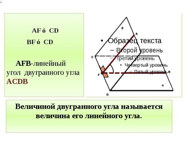 Величиной двугранного угла называется величина его линейного угла. AF ⊥ CD BF ⊥ CD AFB-линейный угол двугранного угла ACDВ