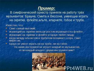 Пример: В симфонический оркестр приняли на работу трёх музыкантов: Брауна, Смита