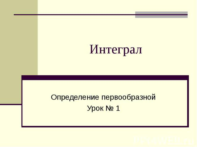 Интеграл Определение первообразной Урок № 1