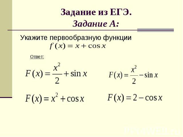 Задание из ЕГЭ. Задание A: Укажите первообразную функции