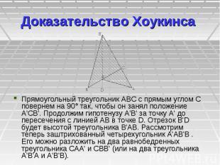 Доказательство Хоукинсa Прямоугольный треугольник ABC с прямым углом C повернем