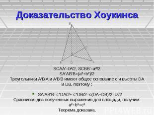 Доказательство Хоукинсa SCAA'=b²/2, SCBB'=a²/2 SA'AB'B=(a²+b²)/2 Треугольники A'