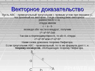 Векторное доказательство Пусть АВС - прямоугольный треугольник с прямым углом пр