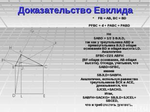 Доказательство Евклида FB=AB, BC=BD РFBC=d&n