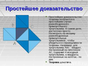 Простейшее доказательство Простейшее доказательство теоремы получается в простей
