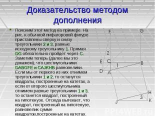 Доказательство методом дополнения Поясним этот метод на примере. На рис. к обычн