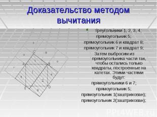 Доказательство методом вычитания треугольники 1, 2, 3, 4; прямоугольник 5; прямо