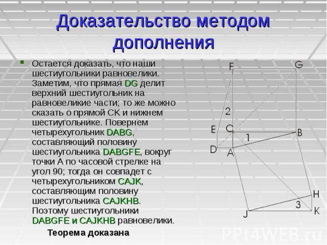 Доказательство методом дополнения Остается доказать, что наши шестиугольники равновелики. Заметим, что прямая DG делит верхний шестиугольник на равновеликие части; то же можно сказать о прямой CK и нижнем шестиугольнике. Повернем четырехугольник DAB…