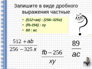 (512+ав) : (256–325х) (512+ав) : (256–325х) (fb-256) : xy 89 : ac