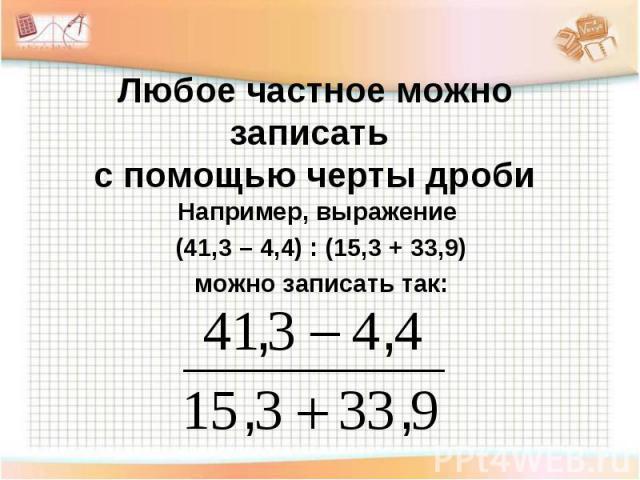 Например, выражение Например, выражение (41,3 – 4,4) : (15,3 + 33,9) можно записать так: