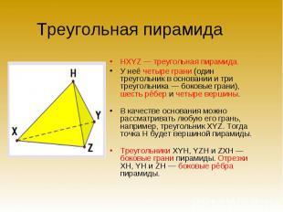 HXYZ — треугольная пирамида. HXYZ — треугольная пирамида. У неё четыре грани (од