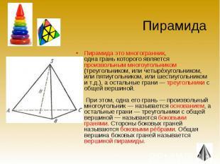 Пирамида это многогранник, одна грань которого является произвольным многоугольн