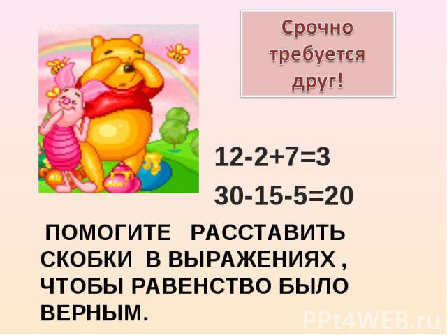 12-2+7=3 12-2+7=3 30-15-5=20