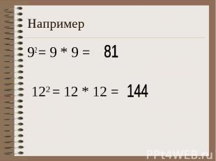 Например 92 = 9 * 9 =