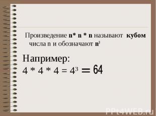 Произведение n* n * n называют кубом числа n и обозначают n3 Произведение n* n *