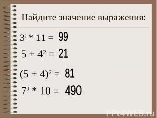 Найдите значение выражения: 32 * 11 =