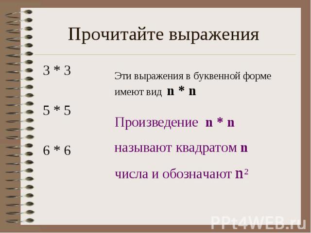 Прочитайте выражения 3 * 3 5 * 5 6 * 6