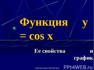 Функция y = cos x Ее свойства и график