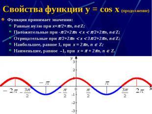 Свойства функции y = cos x (продолжение) Функция принимает значения: Равные нулю