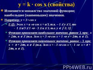 y = k · cos x (свойства) Изменяется множество значений функции; наибольшее (наим