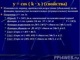 y = cos ( k · x ) (свойства) Изменяются: период; промежутки возрастания (убывани
