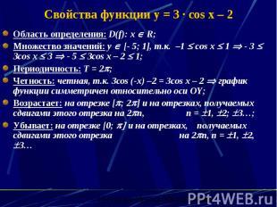 Свойства функции y = 3 · cos x – 2 Область определения: D(f): х R; Множество зна