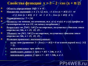 Свойства функции y = 3 – 2 · cos (x + /2) Область определения: D(f): x R; Множес