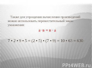 Также для упрощения вычисления произведений можно использовать переместительный