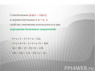 Сочетательные (а·в)·с = а·(в·с) Сочетательные (а·в)·с = а·(в·с) и переместительн