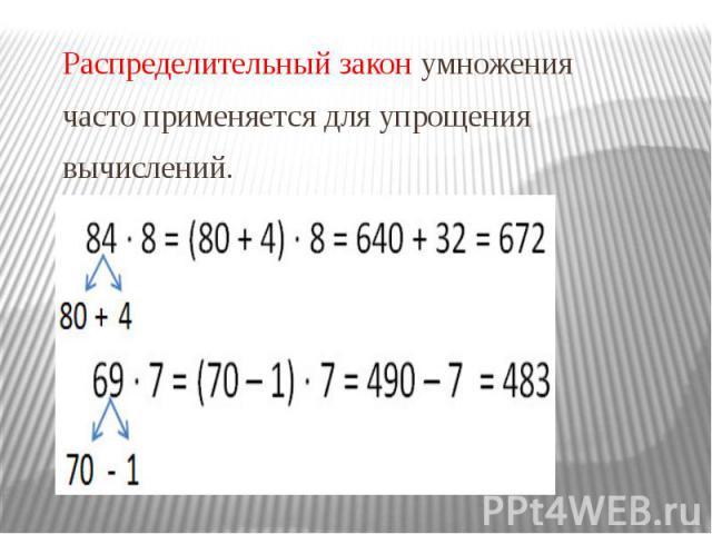Распределительный закон умножения Распределительный закон умножения часто применяется для упрощения вычислений.