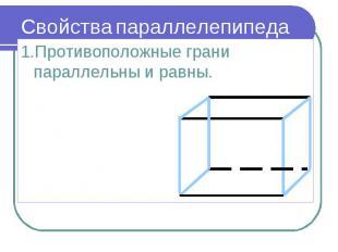 1.Противоположные грани параллельны и равны. 1.Противоположные грани параллельны