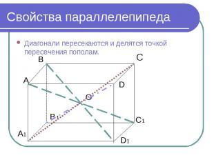 Диагонали пересекаются и делятся точкой пересечения пополам. Диагонали пересекаю