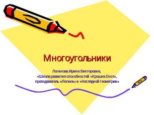 Многоугольники Логинова Ирина Викторовна, «Школа развития способностей «Крошка Е