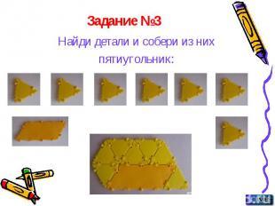 Задание №3 Найди детали и собери из них пятиугольник:
