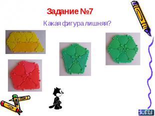 Задание №7 Какая фигура лишняя?