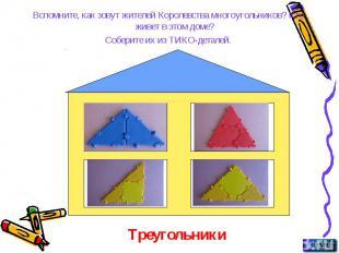 Вспомните, как зовут жителей Королевства многоугольников? Кто живет в этом доме?