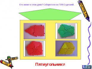 Пятиугольники