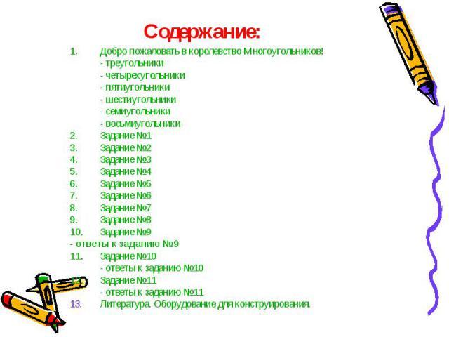 Содержание: Добро пожаловать в королевство Многоугольников! - треугольники - четырехугольники - пятиугольники - шестиугольники - семиугольники - восьмиугольники Задание №1 Задание №2 Задание №3 Задание №4 Задание №5 Задание №6 Задание №7 Задание №8 …