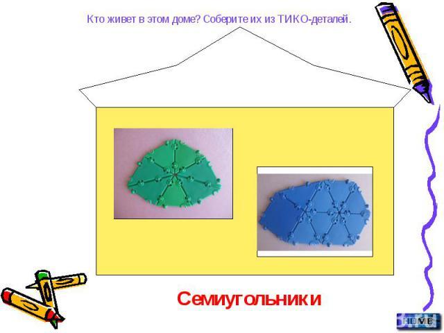 Семиугольники