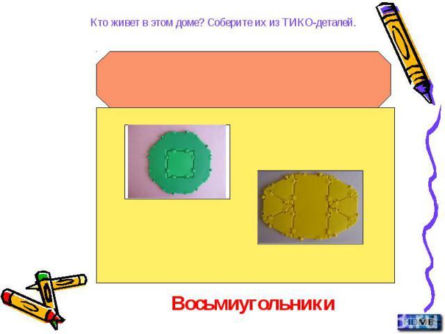 Восьмиугольники