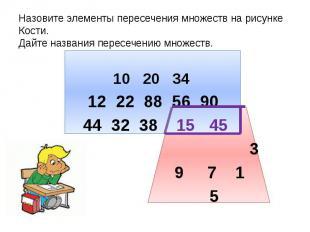 Назовите элементы пересечения множеств на рисунке Кости. Дайте названия пересече