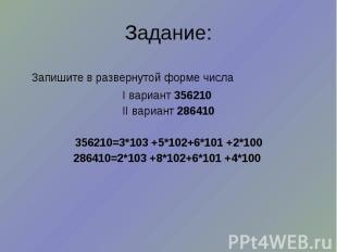 Задание: Запишите в развернутой форме числа I вариант 356210 II вариант 286410 3