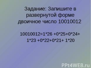 Задание: Запишите в развернутой форме двоичное число 10010012 10010012=1*26 +0*2