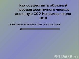 Как осуществить обратный перевод десятичного числа в двоичную СС? Например число