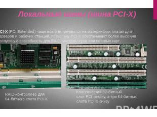 PCI-X (PCI Extended) чаще всего встречаются на материнских платах для серверов и