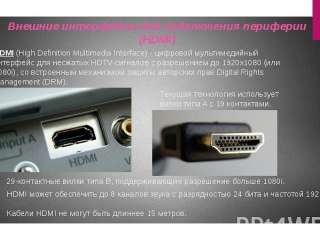 HDMI (High Definition Multimedia Interface) - цифровой мультимедийный интерфейс для несжатых HDTV-сигналов с разрешением до 1920x1080 (или 1080i), со встроенным механизмом защиты авторских прав Digital Rights Management (DRM). Внешние интерфейсы для…